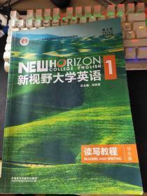 新视野大学英语读写教程1 综合版 (第三版) 不含验证码