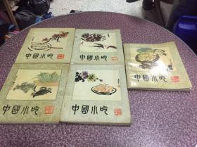 中国小吃,广东福建浙江北京上海风味,潮菜大师肖文清藏书,振兴潮州小吃