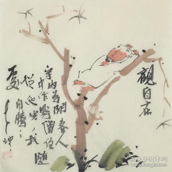 【超值特价】【保真】【吉坤】国画研究会专业画家、寓意好、手绘小品人物画(33*33CM)5.