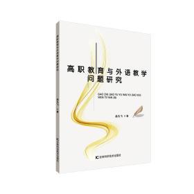高职教育与外语教学问题研究