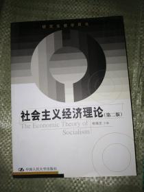 研究生教�W用��:社��主�x�→��理�(第2二版)