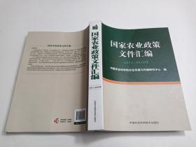 国家农业政策文件汇编(2011-2016年)