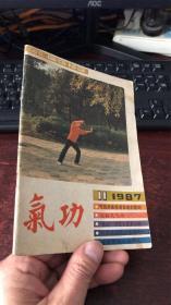 气功 (1987年第11期)