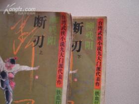 断刃 上下册(馆藏书)[1691]