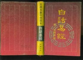 古典名著普及文库:白话易经(32开精装本)