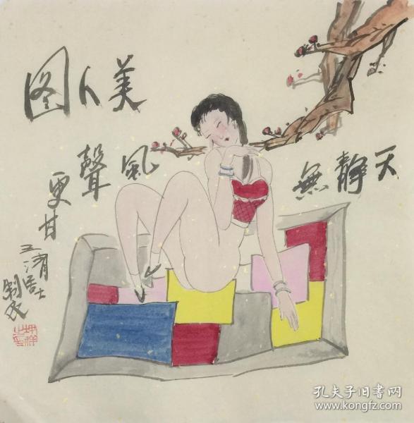 【超值特价】【保真】【吉坤】国画研究会专业画家、美人图、手绘小品人物画(33*33CM)17