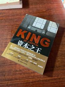 �Y本之王:全球私募之王黑石集�F成�L史