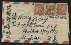 民国百城一版10元 国际平信实寄封,长沙经转广州寄美国,较少见