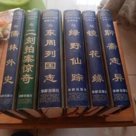 中国古代典籍珍藏文库。六本。