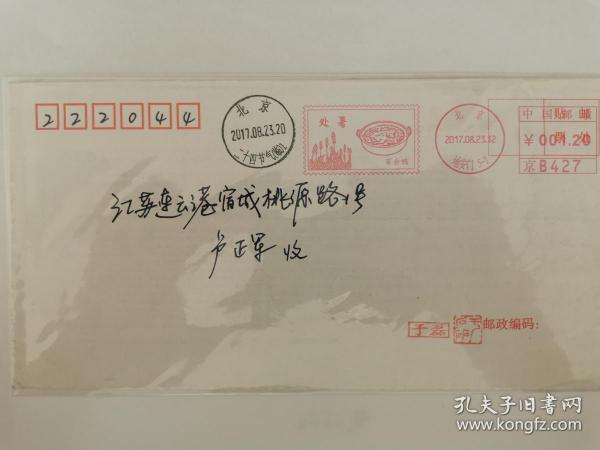 二十四节日邮资机戳,首日原地寄出