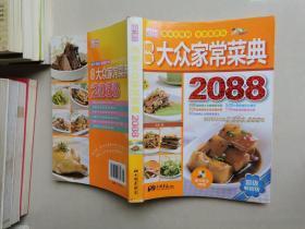 精选大众家常菜典2088
