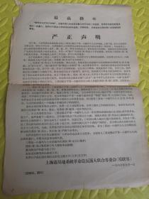 文革时期公告 严正声明-上海市房地系统革命造反派大联合筹委会