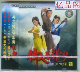苏有朋主演 倚天屠龙记 电视原声大碟 上海声像CD 毛阿敏金学峰
