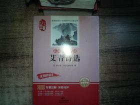 名家经典导读  艾青诗选