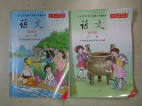 九年义务教育六年制小学教科书:语文 第十一册+语文 第十二册    2本合售
