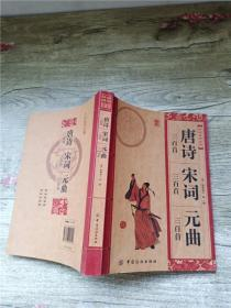 中华经典必读:唐诗三百首 宋词三百首 元曲三百首