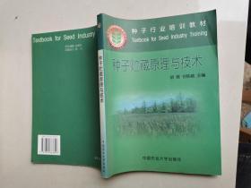 种子行业培训教材:种子贮藏原理与技术