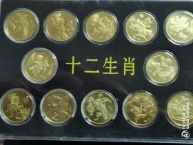 一轮生肖纪念币