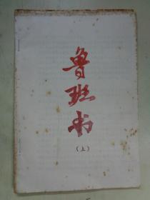 鲁班书    上下册    八十年代民间印本