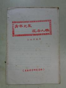 《青年之友-花与人性 日本心理学研究资料》民间印本
