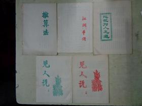 《推算法》《江湖礼仪手册》《处世为人之道》《见人说    上下》(4种5本合售)民间印本