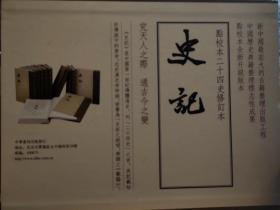 史记(点校本二十四史修订本 一版一印 带编号见实图)