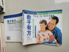 教子有方:献给养育男孩的父母