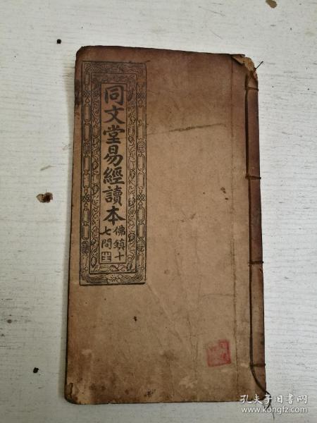 原装,花板框,易经中卷,一册全