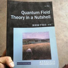 简明量子场论(第2版)(英文)