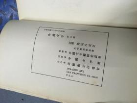 中国文字 新三期