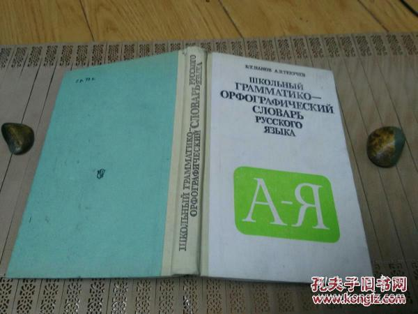 学生用俄语语法-正字法辞典【前苏联俄文原版】