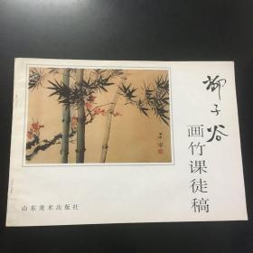 正版现货 柳子谷画竹课徒稿 一版一印 只出3200册