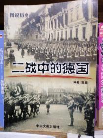 图说历史二战中的徳国
