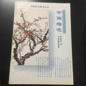 正版现货 写意花鸟画法丛书:学画梅花