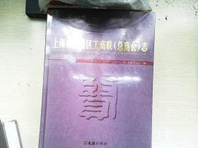 上海市奉贤区工商联(总商会)志(全新未拆封)