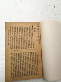 增广验方新编卷下,一册全