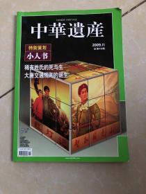 中华遗产2009年第11期(总第49期)(小人书)