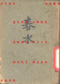 """春水-冰心-民��新潮社印刊本(�陀""""荆�"""