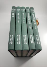【包邮】浙江文丛三种合售《越绝书》、《留青日札》上下《周广业笔记四种》上下
