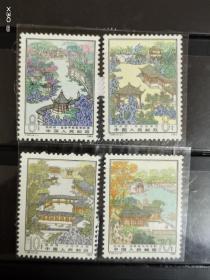 T96 苏州园林-拙政园邮票全新收藏保真套票