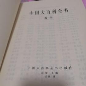 中国大百科全书.数学