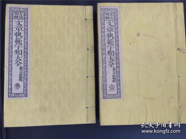 《文章軌范字類大全》存2冊(一、三),清人王治本序,明治袖珍銅版