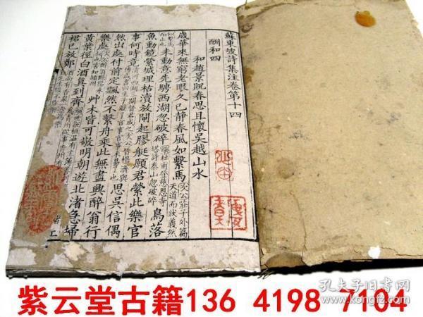 【宋】苏东坡诗集注【十四】  #4982