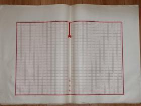 民国安徽文人陈诗静照轩专用木刻红格稿纸。大8开300张左右。品好。