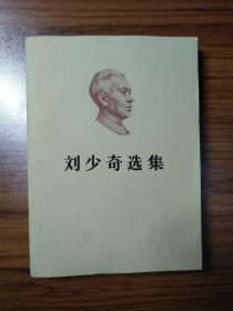 刘少奇选集上卷(大32开)