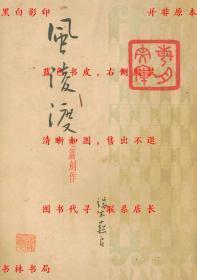 【复印件】风陵渡-端木蕻良-民国杂志公司上海刊本