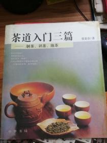 茶道入门三篇