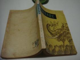 物理世界奇遇記---書頁發黃