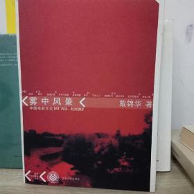雾中风景:中国电影文化1978-1998