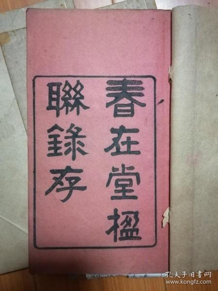 光緒21年大開本竹紙木刻大儒俞樾對聯著作《楹聯錄存》原裝全4冊9品。